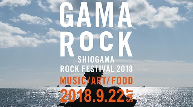 gama rock 2018