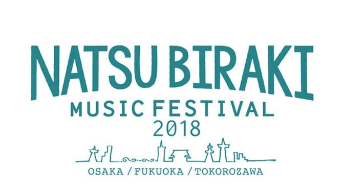 夏びらきMUSIC FESTIVAL2018