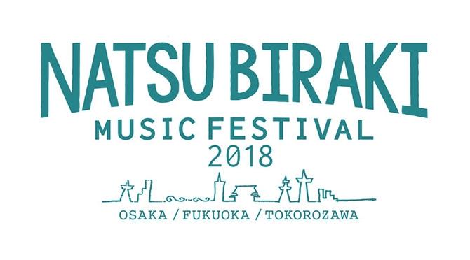 夏びらきMUSIC FESTIVAL 2018