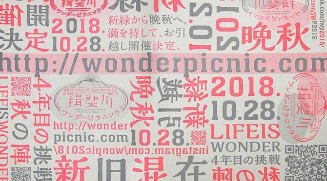 揖斐川ワンダーピクニック2018