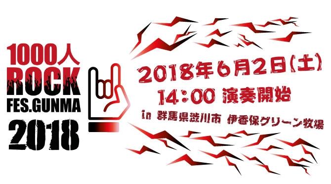 1000人ROCK FES.GUNMA 2018