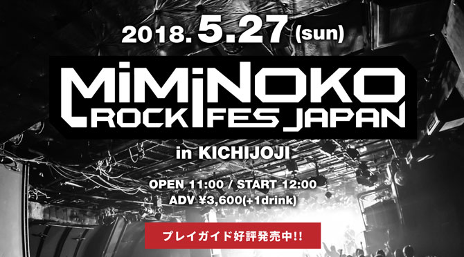 MiMiNOKO ROCK FES JAPAN