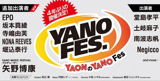 YANO MUSIC FESTIVAL