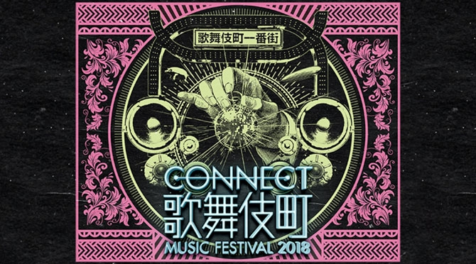 CONNECT歌舞伎町MUSIC FESTIVAL