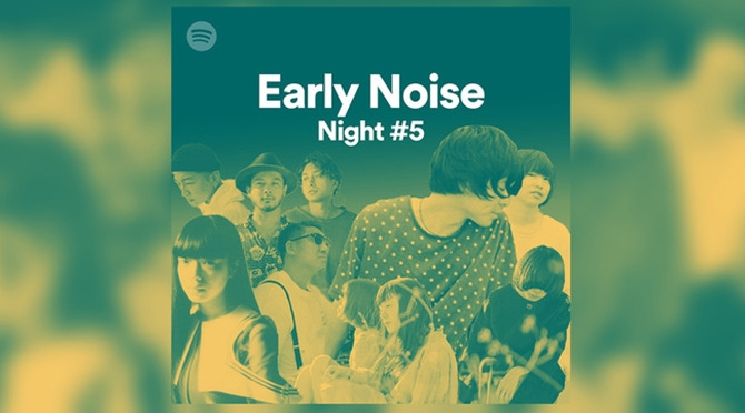 early noise