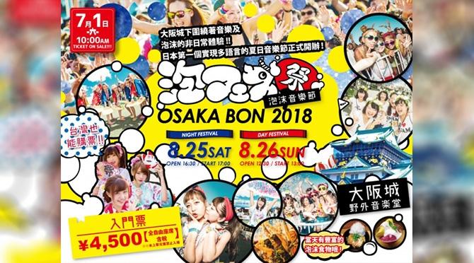 泡フェス大阪