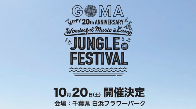 GOMA HAPPY 20th ANNIVERSARY Wonderful MUSIC & CAMP JUNGLE FESTIVAL 2018