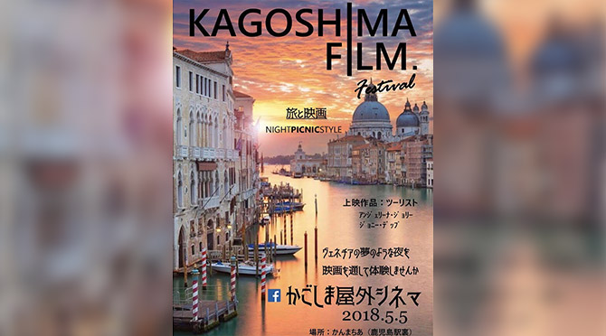 kagoshima film festival