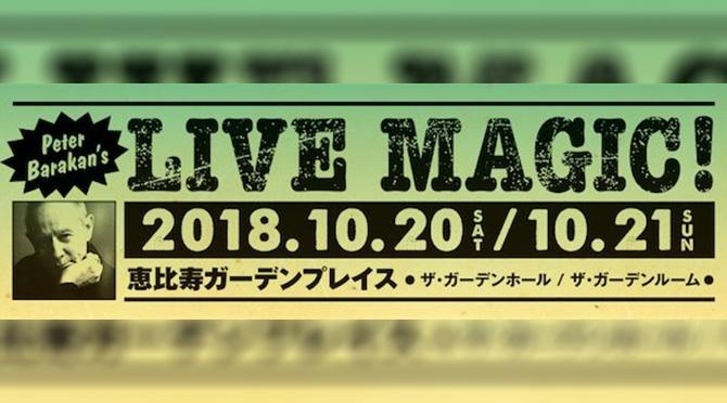 livemagic2018