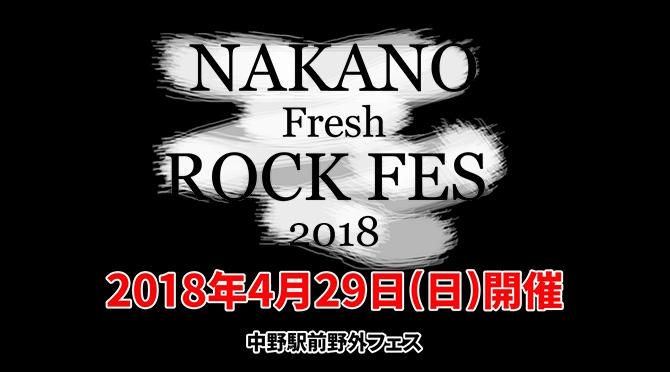 NAKANO Fresh ROCK FES. 2018