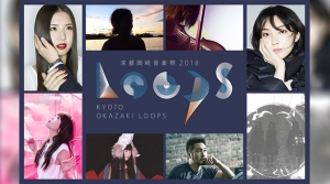今年も開催!京都が誇る文化エリア岡崎発・京都岡崎音楽祭2018「OKAZAKI LOOPS」