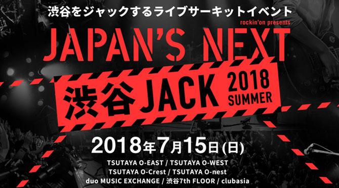 JAPAN'S NEXT 渋谷JACK