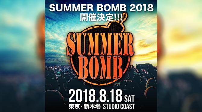 summerbomb