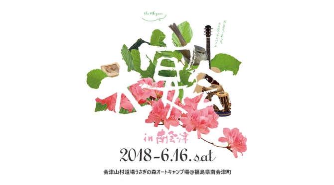 大宴会in南会津2018