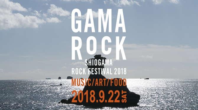 GAMA ROCK FESTIVAL2018