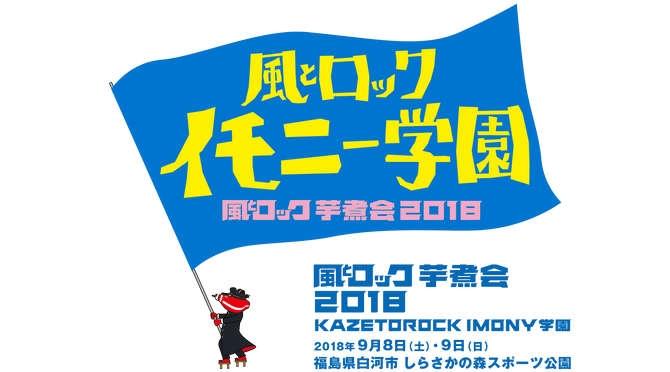 風とロック芋煮会2018