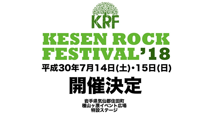 KESEN ROCK FESTIVAL2018