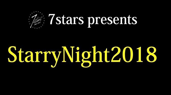 StarryNight2018