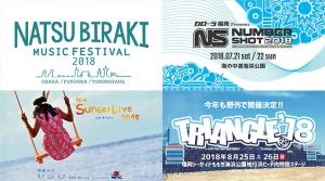 福岡県の音楽フェス・野外フェスまとめ