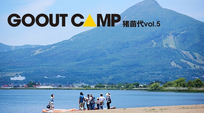 GOOUT CAMP vol.5