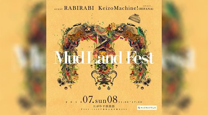 mudlandfest
