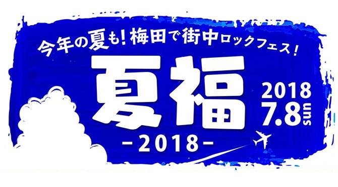 夏福2018