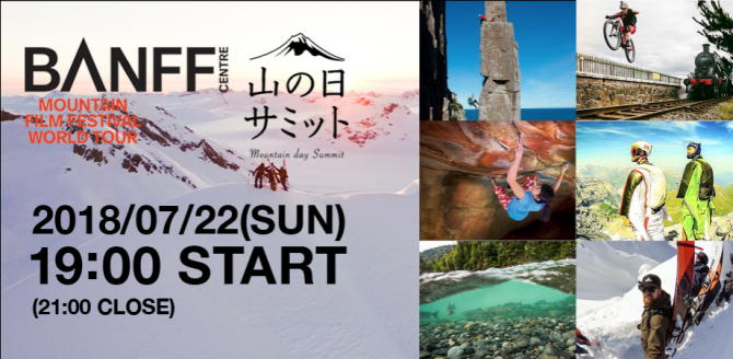 BANFF Mountain Film Festival in 山の日サミット