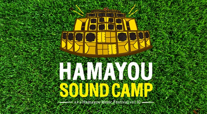 hamayou-sound-camp