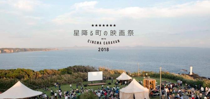 星降る町の映画祭