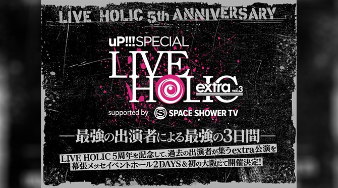 uP!!! SPECIAL LIVE HOLIC extra vol.3 supported by SPACE SHOWER TV