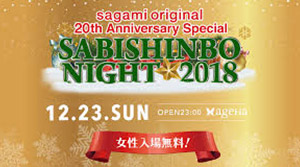SABISHINBO NIGHT