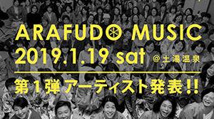 Arafudo Music2019