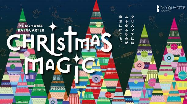 クリスマスマジック2018
