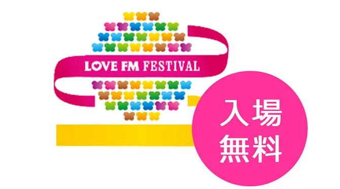 LOVE FM FESTIVAL 2019