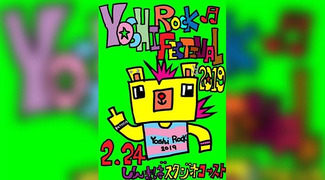 YOSHI ROCK FESTIVAL 2019
