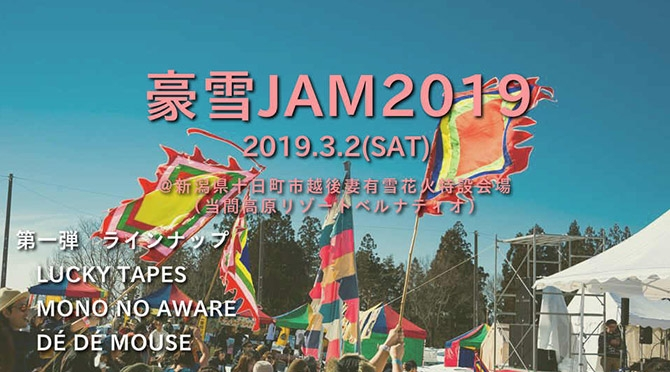 豪雪JAM 2019