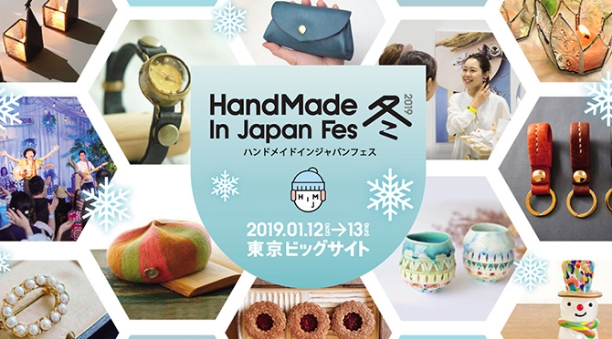 ハンドメイドジャパン