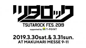 「ツタロックフェス2019」第4弾発表でtetoが追加!