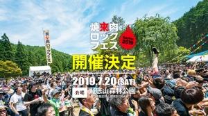 「焼來肉ロックフェス2019 in 南信州・飯田」今年も7月に開催決定!