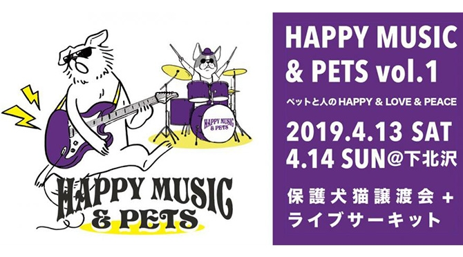 HAPPY MUSIC & PETS Vol.1
