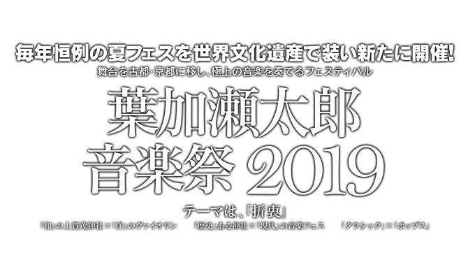 葉加瀬太郎 音楽祭