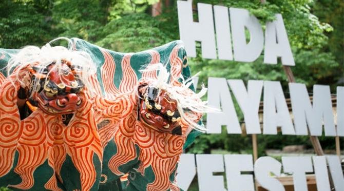飛騨高山ジャズフェスティバル2019