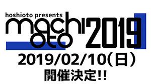 machioto2019