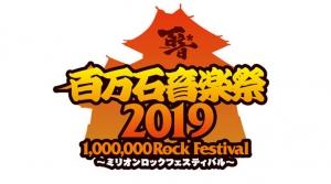 「百万石音楽祭2019」第1弾でサンボ、the telephones、10-FEET、ヤバTら16組