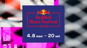 レッドブル主催フェス「RED BULL MUSIC FESTIVAL TOKYO 2019」開催決定!