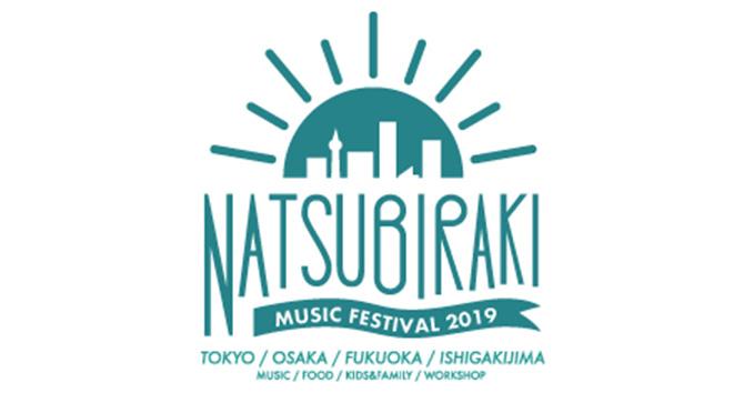 夏びらき MUSIC FESTIVAL'19