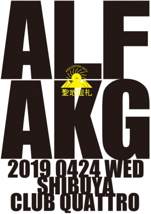 Analogfish / ASIAN KUNG-FU GENERATION