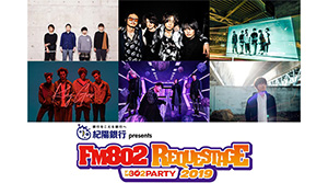 FM802 30PARTY SPECIAL LIVE 紀陽銀行 presents REQUESTAGE 2019