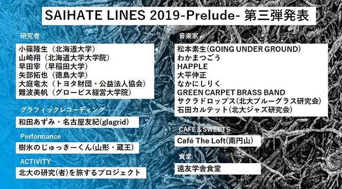 SAIHATE LINES2019-Prelude-