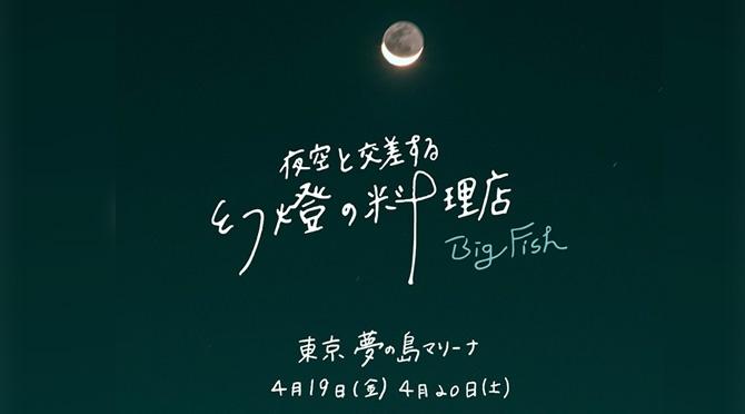 夜空と交差する幻燈の料理店 ~ビッグ・フィッシュ~